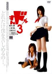 すんドめ (鈴木茜主演)  3