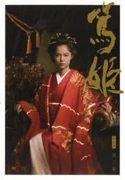 NHK大河ドラマ 篤姫 完全版 第三巻