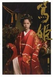 NHK大河ドラマ 篤姫 完全版 第六巻