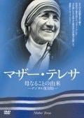 マザー・テレサ 〜母なることの由来〜 -デジタル復刻版-