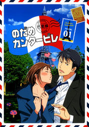 のだめカンタービレ 巴里編 volume.01