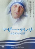 マザー・テレサ 〜母なる人の言葉〜