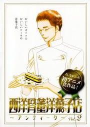 西洋骨董洋菓子店 〜アンティーク〜 Vol.2
