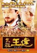太祖王建(ワンゴン) 第2章 輝かしい勲功 9