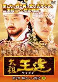 太祖王建(ワンゴン) 第2章 輝かしい勲功 10
