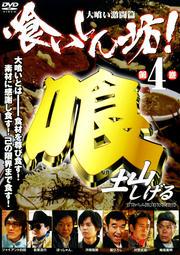 喰いしん坊!第4巻 大喰い激闘篇