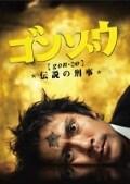 ゴンゾウ 伝説の刑事 VOL.2