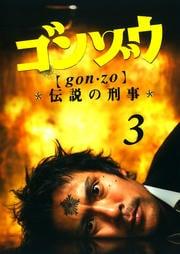ゴンゾウ 伝説の刑事 VOL.3