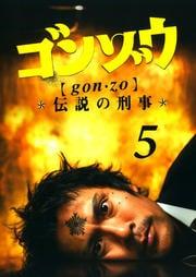 ゴンゾウ 伝説の刑事 VOL.5