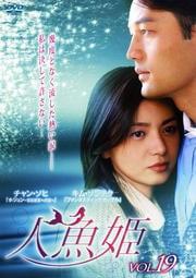 人魚姫 Vol.19