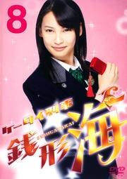 ケータイ刑事 銭形海 Vol.8