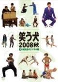 笑う犬2008秋 2 未放送オリジナル版