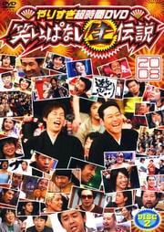 やりすぎ超時間DVD 笑いっぱなし生伝説2008 DISC2