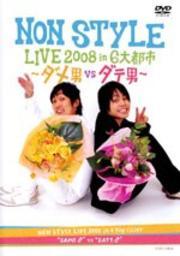 NON STYLE LIVE 2008 in 6大都市 〜ダメ男VSダテ男〜