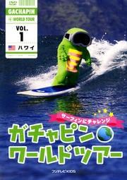 ガチャピン・ワールドツアー vol.1 ハワイ
