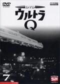 ウルトラQ VOL.7<最終巻>