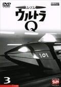 ウルトラQ Vol.3
