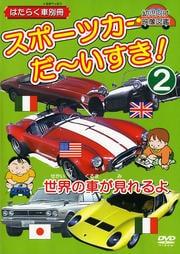 はたらく車別冊 スポーツカー だ〜いすき! 2 世界の車が見れるよ