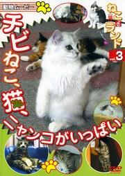ねこ(猫)ざ ランド 3 チビねこ、猫、ニャンコがいっぱい