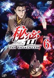 秘密 トップ・シークレット -The Revelation- File 6