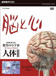 NHKスペシャル 驚異の小宇宙 人体II 脳と心 第1集 心が生まれた惑星〜進化〜