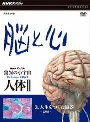 NHKスペシャル 驚異の小宇宙 人体II 脳と心 第3集 人生をつむぐ臓器〜記憶〜