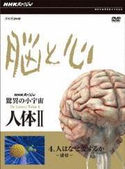 NHKスペシャル 驚異の小宇宙 人体II 脳と心 第4集 人はなぜ愛するか〜感情〜