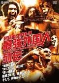 新日本プロレス 最強外国人列伝