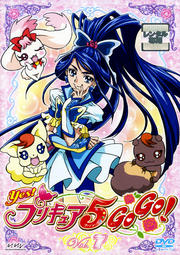 Yes!プリキュア5GoGo! Vol.7