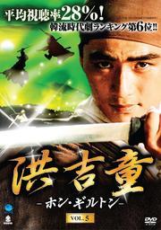 洪吉童 -ホン・ギルトン- Vol.5