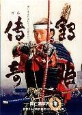 日本テレビ時代劇スペシャル第九弾 鶴姫伝奇 −興亡瀬戸内水軍−