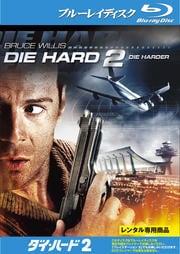 【Blu-ray】ダイ・ハード2