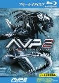 【Blu-ray】AVP2 エイリアンズVS.プレデター
