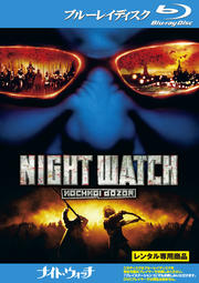 【Blu-ray】ナイト・ウォッチ
