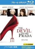 【Blu-ray】プラダを着た悪魔