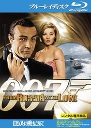 【Blu-ray】007 ロシアより愛をこめて