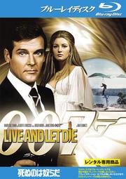 【Blu-ray】007 死ぬのは奴らだ