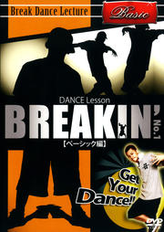 Dance Lesson BREAKIN' No.1 ベーシック編