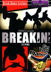 Dance Lesson BREAKIN' No.1 応用編