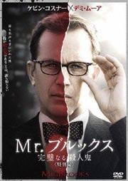 Mr.ブルックス 完璧なる殺人鬼 <特別編>