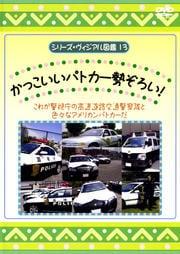 シリーズ・ヴィジアル図鑑 13 かっこいいパトカー勢ぞろい!