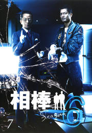 相棒 season 6 7