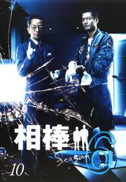 相棒 season 6 10