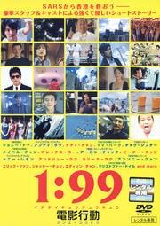 1:99 電影行動