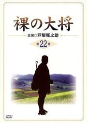 裸の大将 第22巻