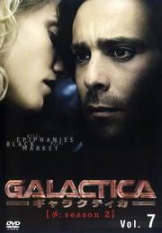 GALACTICA ギャラクティカ 【承:season 2】 Vol.7