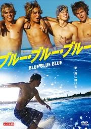 ブルー・ブルー・ブルー