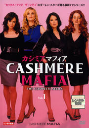 カシミアマフィア Vol.1