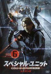 スペシャル・ユニット GSG-9 対テロ特殊部隊 シーズン2 VOL.6