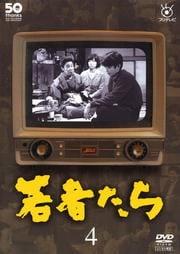 フジテレビ開局50周年記念DVD 若者たち 4